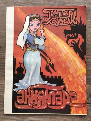 Альбом для раскрашивания 1993 ТГЖИ Татарские народные сказки, г.Казань