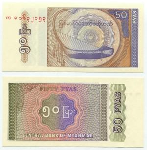 50 пьясов 1994  Мьянма