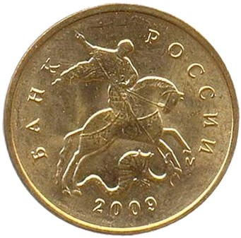 10 копеек 2009 ММД