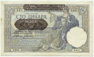100 Динар 1941  Оккупация Сербии
