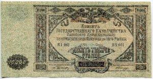 10000 рублей 1919  ВООРУЖЕННЫЕ СИЛЫ ЮГА РОССИИ