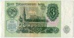 Банкнота СССР 1991  3 рубля  ИЕ 0734405