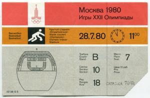 Билет 1980  Олимпиада 1980, баскетбол, без контроля