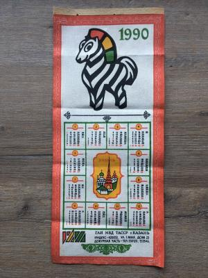 Календарь 1990  ГАИ МВД ТАССР г.Казань