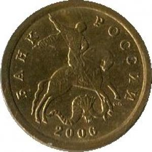 10 копеек 2006 СПМД магнитная