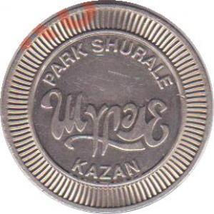 Игровой жетон 2004  Парк Шурале Park Shurale Kazan d 24,3