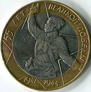 Юбилейная биметаллическая монета 2000 СПМД 10 рублей, Политрук