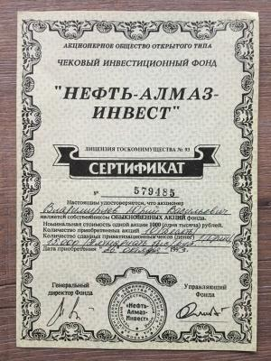 Акция 1993  10 шт. АООТ ЧИФ Нефть-Алмаз-Инвест сертификат