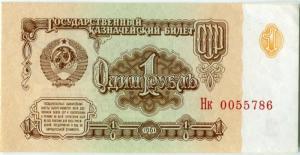 1 рубль 1961  Нк 0055786