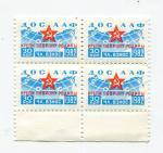 Непочтовая марка 1982  Квартблок Членский взнос ДОСААФ 30 коп