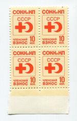 Непочтовая марка   Квартблок Членский взнос СОККиКП 10 коп