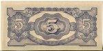 5 рупий 1942  Японская оккупация