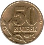 50 копеек 1998 СПМД