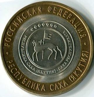 10 рублей саха якутия 2006 цена 50 usd