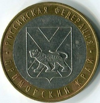 Юбилейная биметаллическая монета 2006 ММД 10 рублей, Приморский край