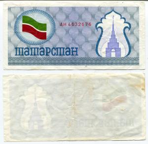100 рублей 1992  Продовольственный чек Татарстана (синий)