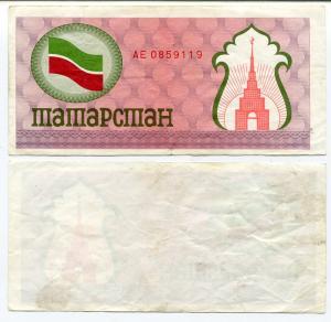 100 рублей 1992  Продовольственный чек Татарстана (красный)