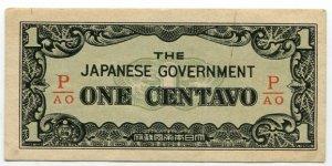 1 центаво 1942  Японская оккупация
