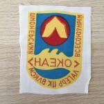 Вымпел нагрудный   Всесоюзный Пионерской лагерь ЦК ВЛКСМ ОКЕАН