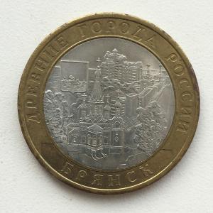 10 рублей 2010 СПМД Брянск