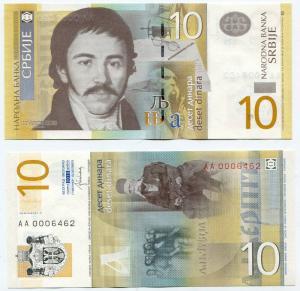 10 динаров 2013  Сербия