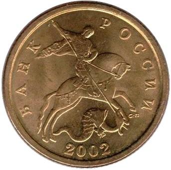 50 копеек 2002 СПМД