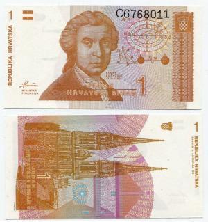 Банкнота иностранная 1991  Хорватия, 1 динар