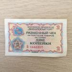 Разменный чек 1976  Внешпосылторг, две копейки