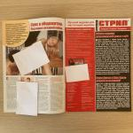 Журнал для взрослых 18+ 2013  Strip, СТРИП, номер 12
