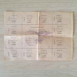 Карточка потребителя 1991  Лист купонов. 20 карбованцев. Украина